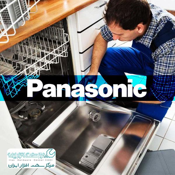 تعمیر ظرفشویی پاناسونیک