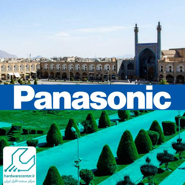 نمایندگی پاناسونیک در اصفهان