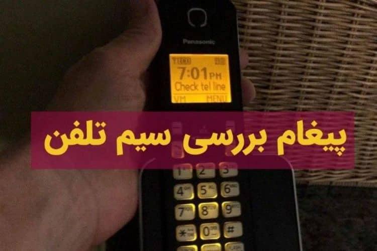 تعمیر پیغام check tel line در تلفن پاناسونیک